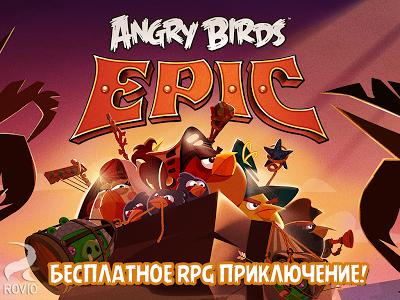 Angry Birds Epic на Huawei