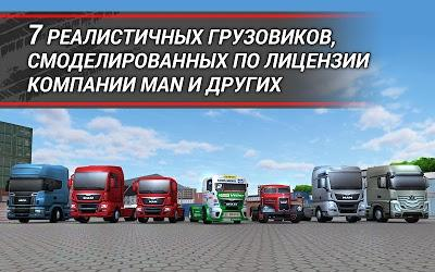 TruckSimulation 16 для Huawei. Скрин №2